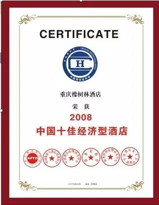 中国十佳经济型酒店.png