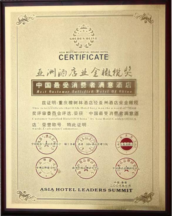 中国最受消费者满意酒店.png