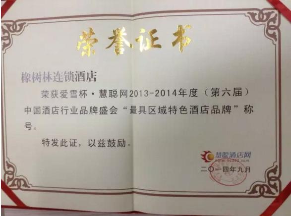 中国百佳商务酒店品牌.png
