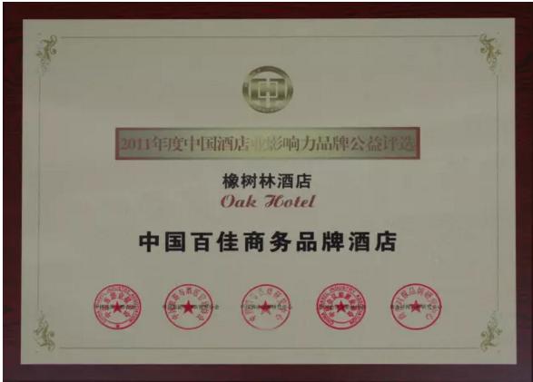 中国百佳商务品牌酒店.png