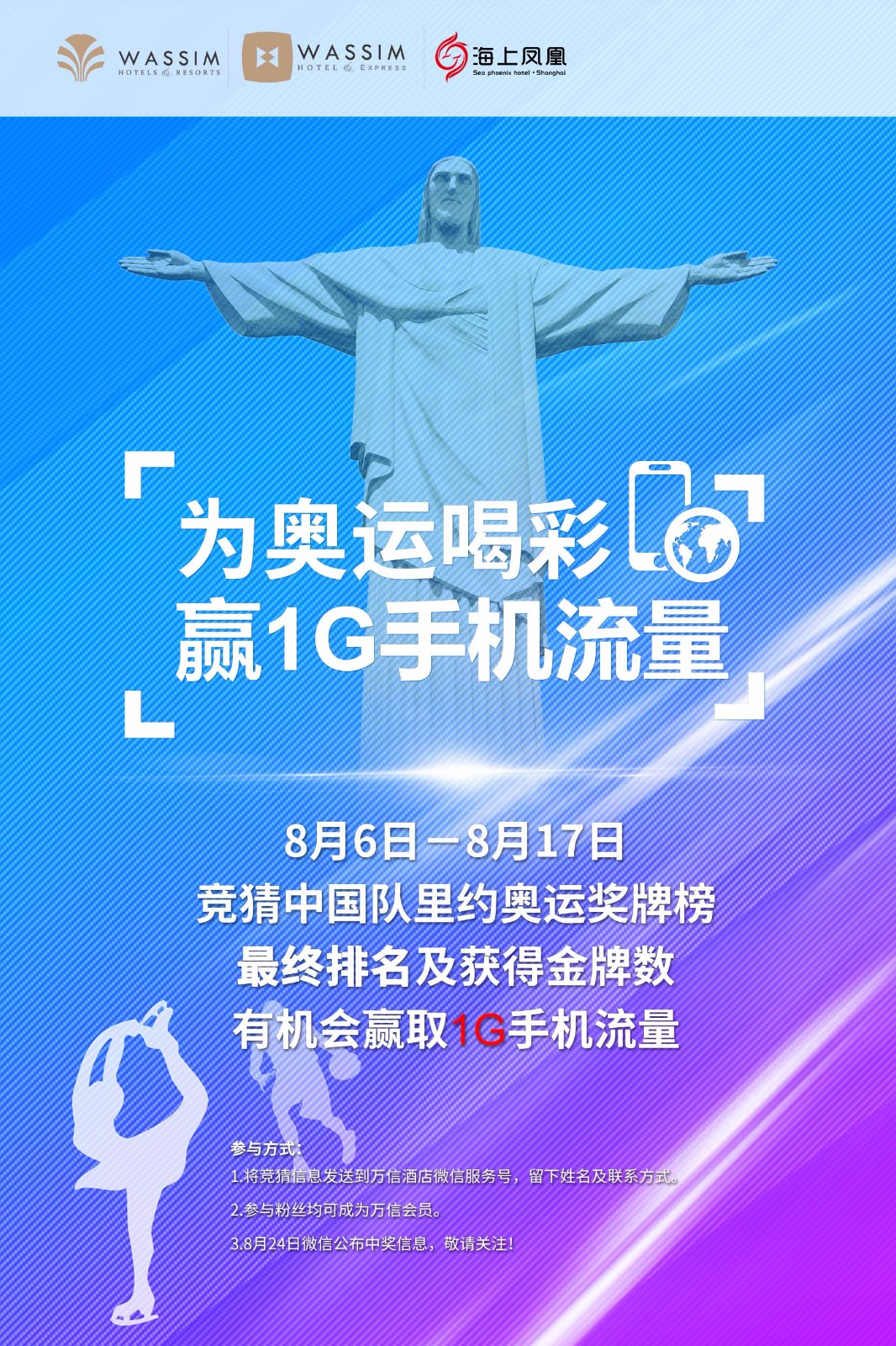160802-奧運喝彩贏手機流量(微信).jpg